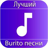 Burito песни icon