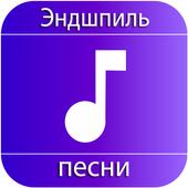 Эндшпиль песни icon