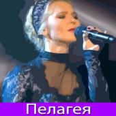 Пелагея песни icon