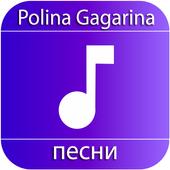 Polina Gagarina песни icon