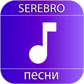 Serebro песни icon
