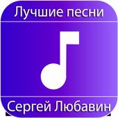 Сергей Любавин песни icon