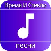 Время И Стекло песни icon
