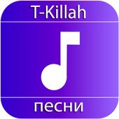 T-Killah песни icon