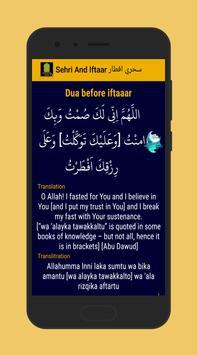 Ramadan Dua 2018 截圖 1