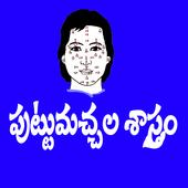 Mole Astrology in Telugu icon