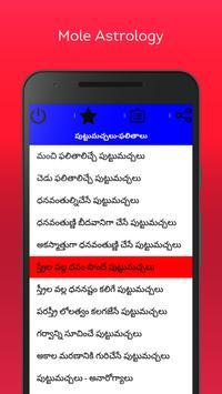 Mole Astrology in Telugu screenshot 3
