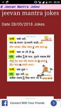 Jeevan Mantra screenshot 3