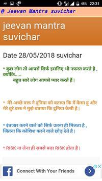 Jeevan Mantra screenshot 1