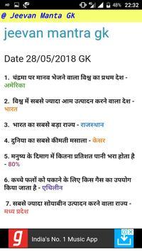 Jeevan Mantra screenshot 2