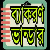 ব্যাকরণ ভান্ডার- Bangla Grammer(ব্যাকরণ সমূহ) icon