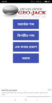 ব্যাকরণ ভান্ডার- Bangla Grammer(ব্যাকরণ সমূহ) screenshot 1