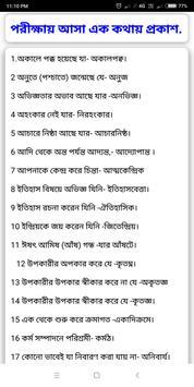 ব্যাকরণ ভান্ডার- Bangla Grammer(ব্যাকরণ সমূহ) screenshot 3