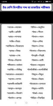 ব্যাকরণ ভান্ডার- Bangla Grammer(ব্যাকরণ সমূহ) screenshot 4
