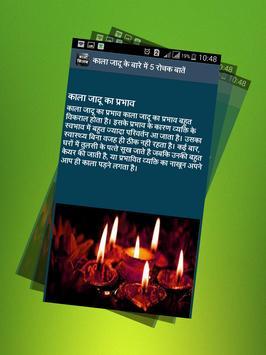 Kali kitab screenshot 1