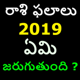Telugu Horoscope 2019 - Rasi Phalalu
