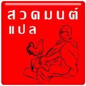 บทสวดมนต์แปล ฉบับสวนโมกข์ icon