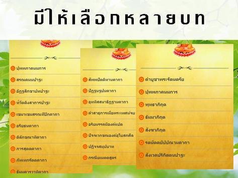 บทสวดมนต์แปล ฉบับสวนโมกข์ apk screenshot
