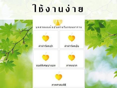 บทสวดมนต์แปล ฉบับสวนโมกข์ poster
