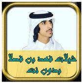 شيلات حماسية فهد بن فصلا icon