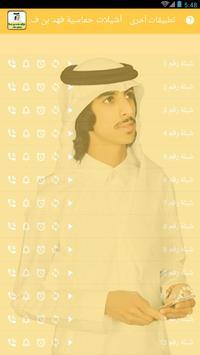 شيلات حماسية فهد بن فصلا poster