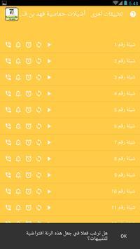 شيلات حماسية فهد بن فصلا apk screenshot