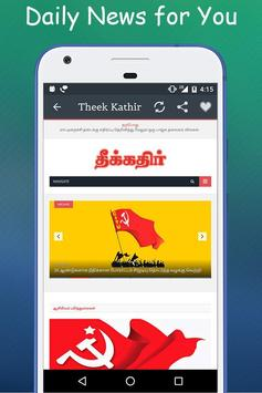 Tamil NewsPapers apk screenshot