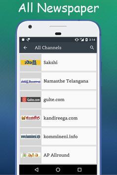 Telugu Newspapers screenshot 1