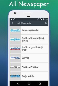Telugu Newspapers screenshot 2