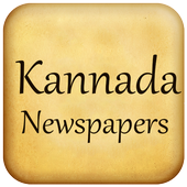 Kannada Newspapers icon