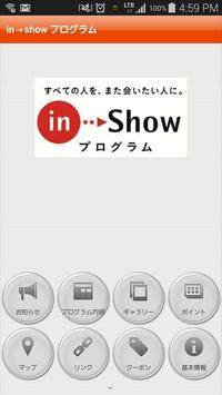 in-show プログラム poster