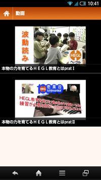幼児教育 apk screenshot