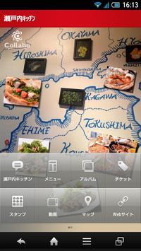 瀬戸内キッチン poster