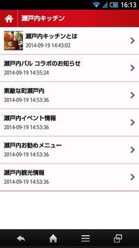瀬戸内キッチン screenshot 1