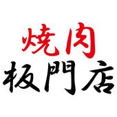 焼肉 板門店 icon