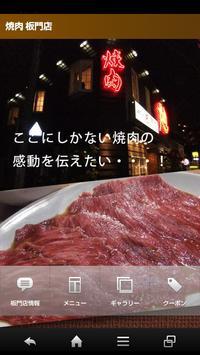 焼肉 板門店 poster