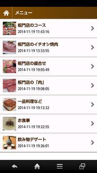 焼肉 板門店 apk screenshot