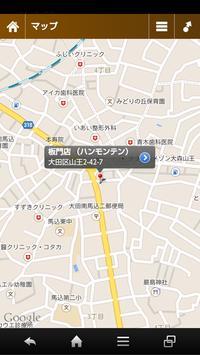 焼肉 板門店 screenshot 4