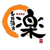 旬鮮酒房 楽 icon
