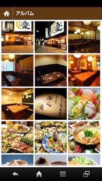 旬鮮酒房 楽 apk screenshot
