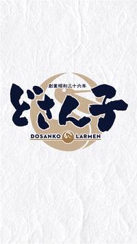 どさん子ラーメン.DOSANKO LARMEN poster