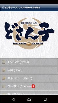 どさん子ラーメン.DOSANKO LARMEN screenshot 1