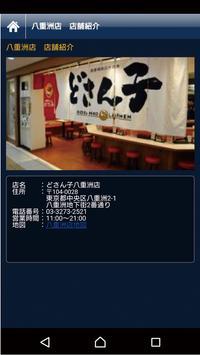 どさん子ラーメン.DOSANKO LARMEN screenshot 3
