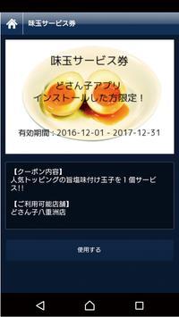 どさん子ラーメン.DOSANKO LARMEN screenshot 4