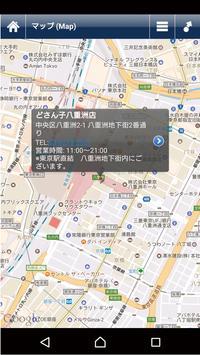 どさん子ラーメン.DOSANKO LARMEN screenshot 5
