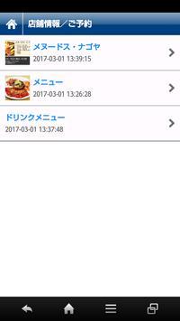 ホルモン もつ鍋 メヌードス・ナゴヤ screenshot 1