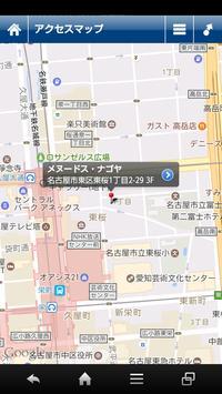 ホルモン もつ鍋 メヌードス・ナゴヤ screenshot 4