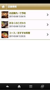 旨酒楽食まるく apk screenshot