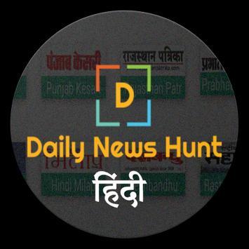 Daily NewsHunt -  All Hindi News Paper poster