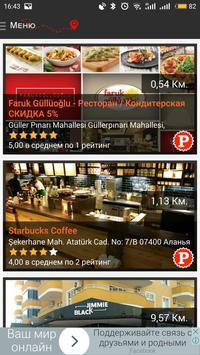 Гид по Турции screenshot 3